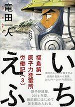Au coeur de Fukushima 3 Manga