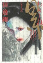 Kasane 1 Manga