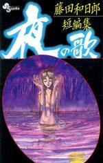 Fujita Kazuhiro - Tanpenshû 1 Manga