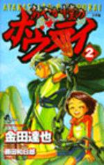 Ayakashidô no Hôrai 2 Manga