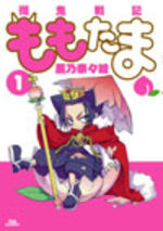 Senki Senki Momotama 1 Manga