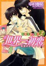 Sekaiichi Hatsukoi 2 Manga