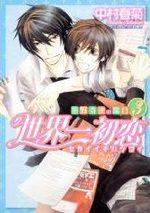 Sekaiichi Hatsukoi 3 Manga