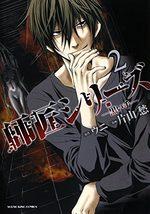 Damned master 2 Manga