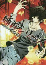 Damned master 3 Manga