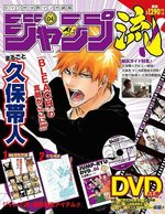 couverture, jaquette Jump Ryu Jump Ryû (National) 4