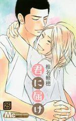 Sawako 25 Manga