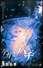 Letter Bee 20 Manga