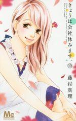 Kyô wa kaisha yasumimasu. # 10