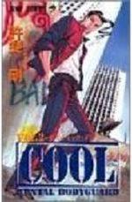 Cool Rental Bodyguard 2 Manga