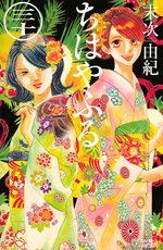 Chihayafuru # 30