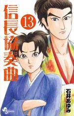 Nobunaga Concerto # 13