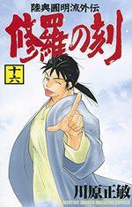 Shura no Toki - Mutsu Enmei Ryu Gaiden 16 Manga