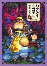 Minuscule 4 Manga