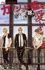 Lovely Love Lie 18 Manga