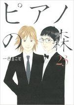 Piano Forest 23 Manga