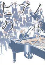 Piano Forest 24 Manga