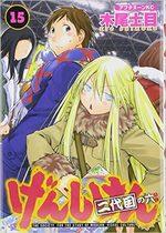 Genshiken 15 Manga