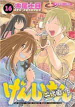 Genshiken 16 Manga