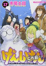 Genshiken 17 Manga