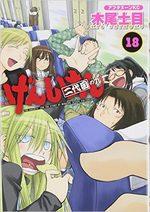 Genshiken 18 Manga