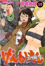 Genshiken 19 Manga