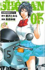 Shonan seven 5