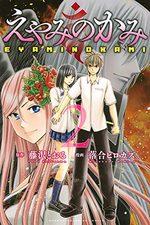 Dark goddess 2 Manga