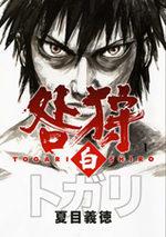 Togari Shiro 1 Manga