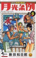 Moonlight Act 6 Manga