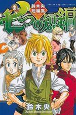 Seven short stories 1 Manga
