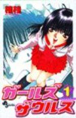 Girls Saurus 1 Manga