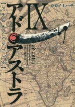 Ad Astra 9 Manga