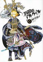 Altaïr 17 Manga