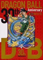 Dragon Ball 30th Anniversary - Super History Book 1 Artbook
