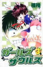 Girls Saurus 3 Manga