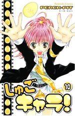 Shugo Chara! 10 Manga