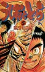 Ushio to Tora 5