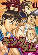 Kingdom 41 Manga