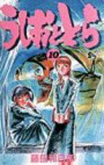 Ushio to Tora 10