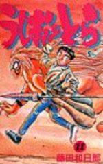 Ushio to Tora 11