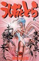 Ushio to Tora 20