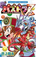 Puzzle & Dragons 3 Manga