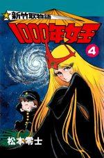Shin Taketori monogatari - 1000 nen joô 4 Manga