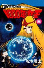 Shin Taketori monogatari - 1000 nen joô 5 Manga