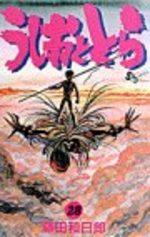 Ushio to Tora 28
