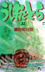Ushio to Tora 32