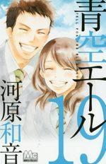 Aozora Yell 19 Manga