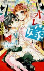 Ma Petite Femme 1 Manga