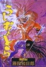 Ushio to Tora 13